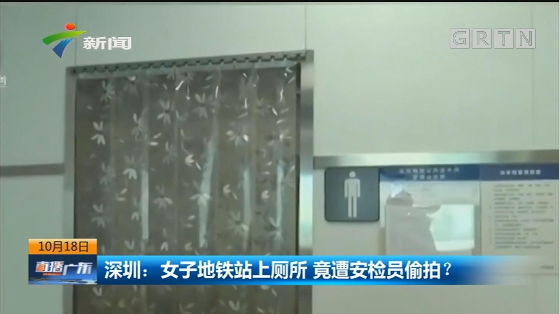 深圳:女子地铁站上厕所 竟遭安检员偷拍?