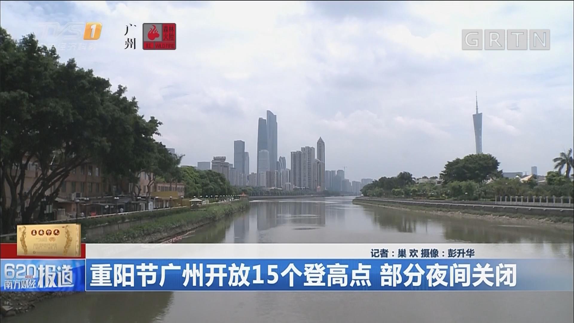 重阳节广州开放15个登高点 部分夜间关闭