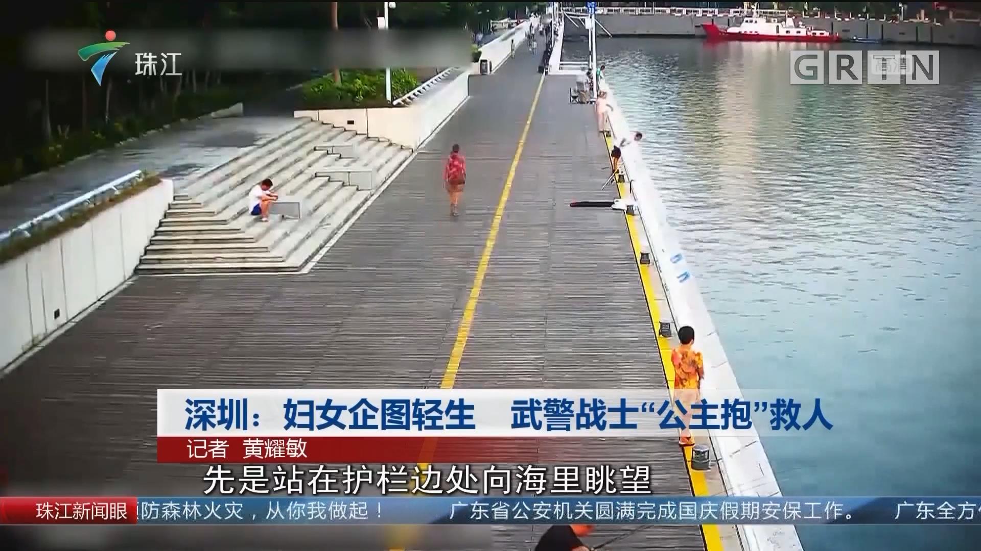 """深圳:妇女企图轻生 武警战士""""公主抱""""救人"""