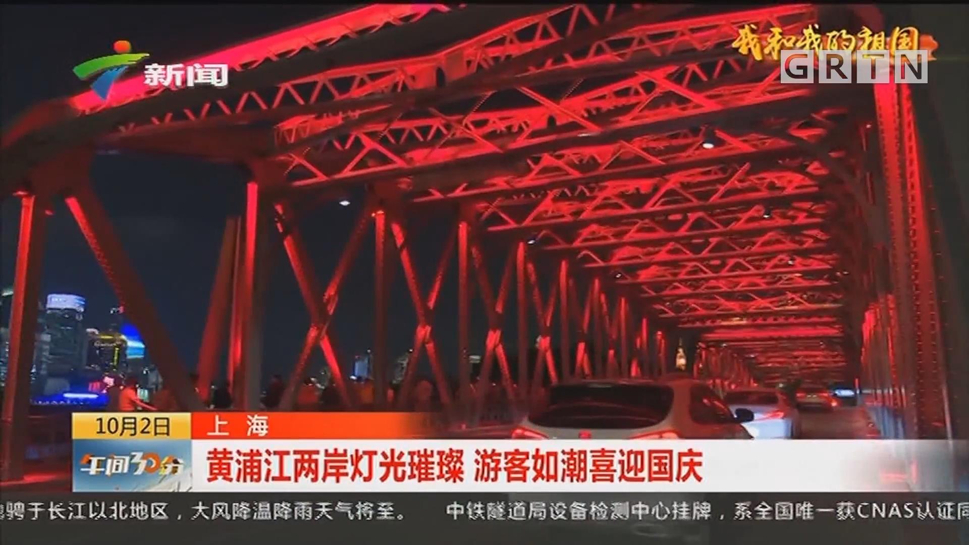 上海:黄浦江两岸灯光璀璨 游客如潮喜迎国庆