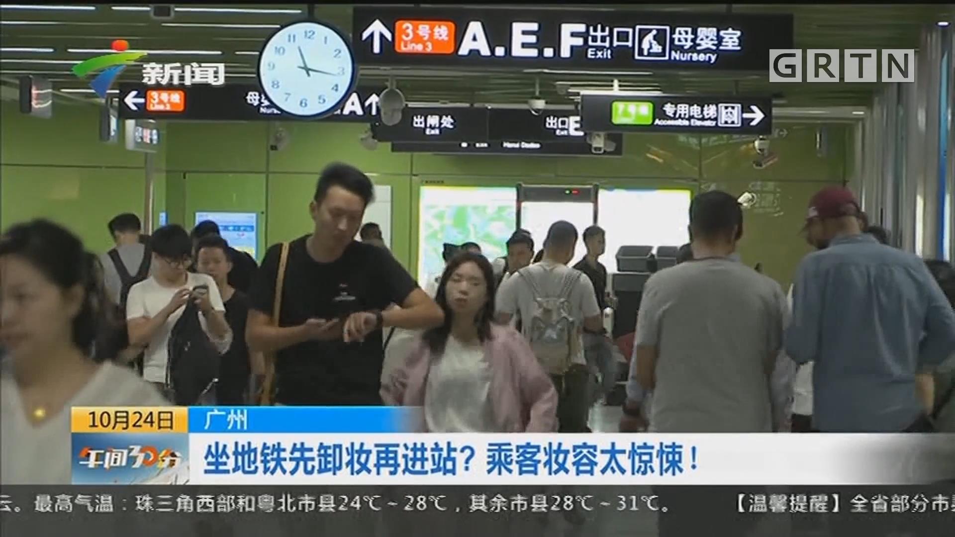 广州:坐地铁先卸妆再进站?乘客妆容太惊悚!
