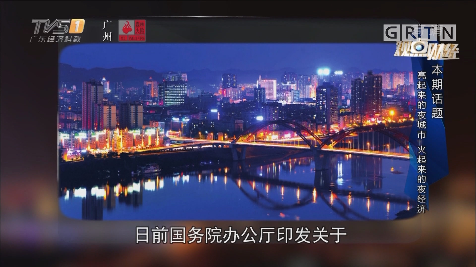 [HD][2019-10-06]观点财经:亮起来的夜城市 火起来的夜经济