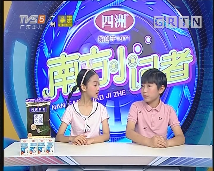[2019-10-17]南方小记者:南方小记者招新:万事俱备