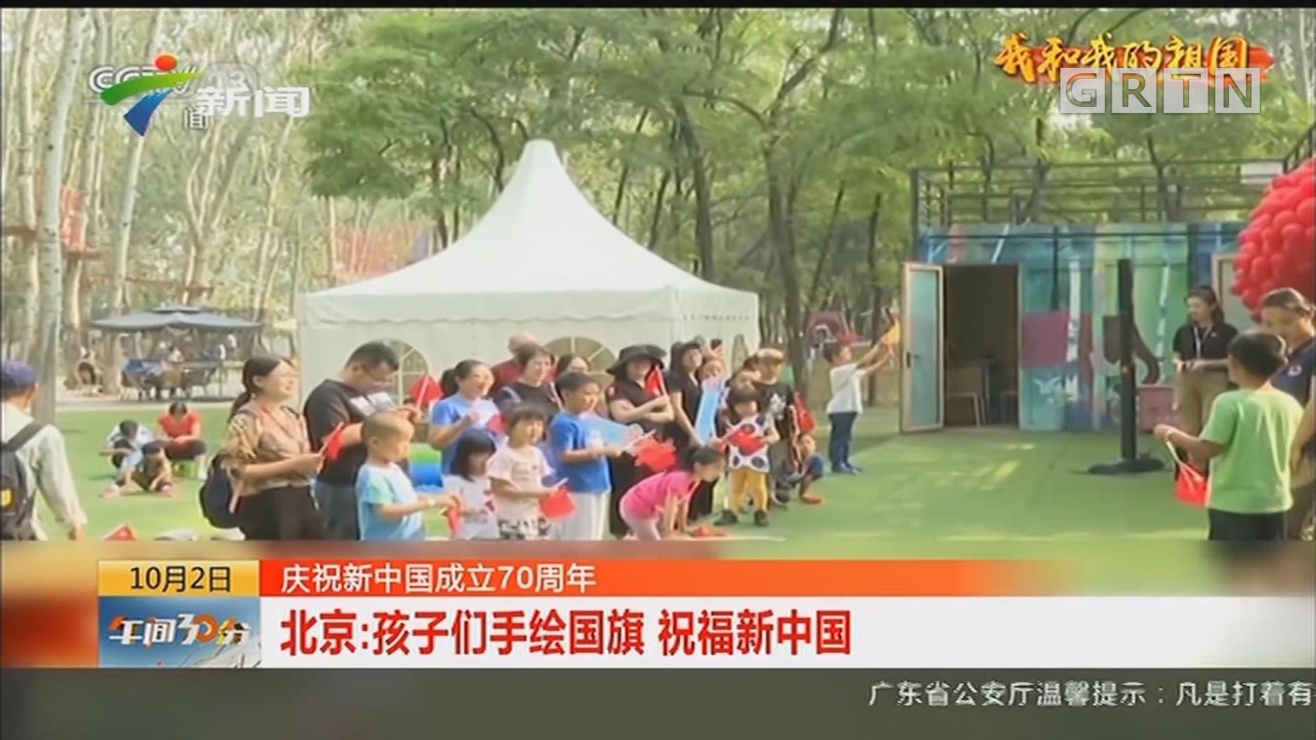庆祝新中国成立70周年 北京:孩子们手绘国旗 祝福新中国