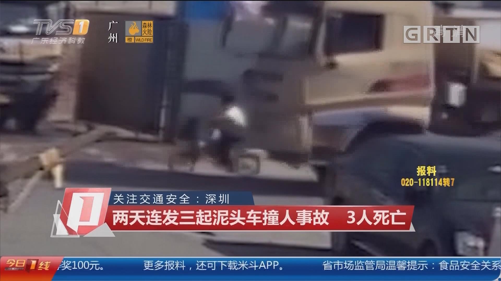 关注交通安全:深圳 两天连发三起泥头车撞人事故 3人死亡