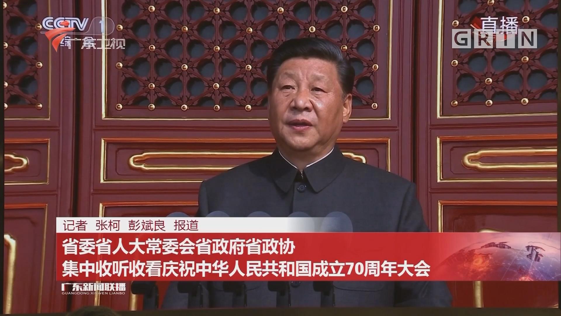 省委省人大常委会省政府省政协集中收听收看庆祝中华人民共和国成立70周年大会