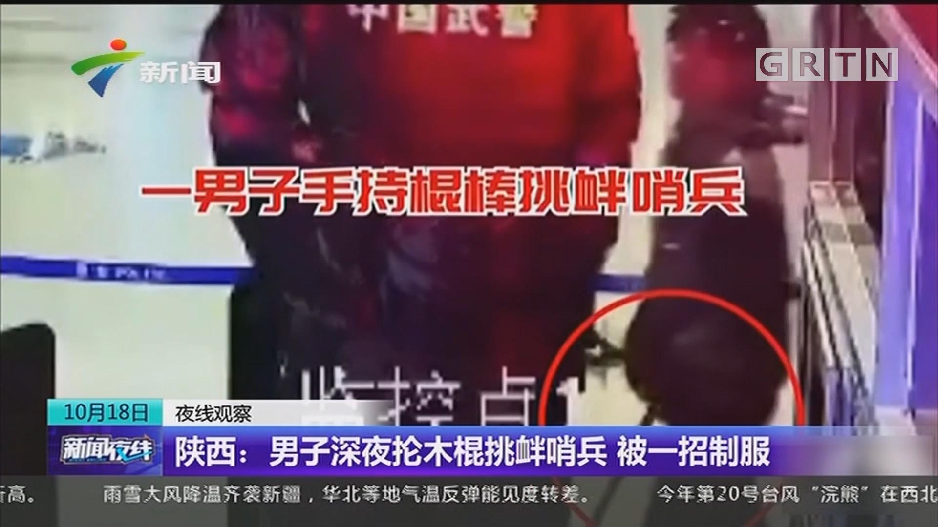陕西:男子深夜抡木棍挑衅哨兵 被一招制服