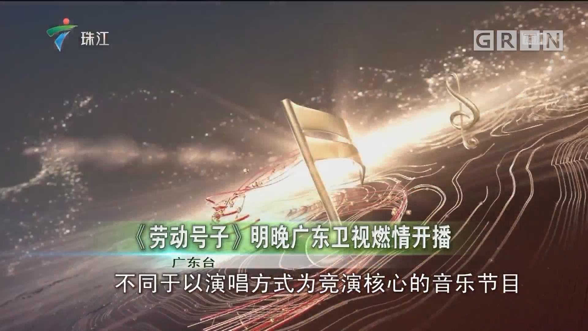 《劳动号子》明晚广东卫视燃情开播