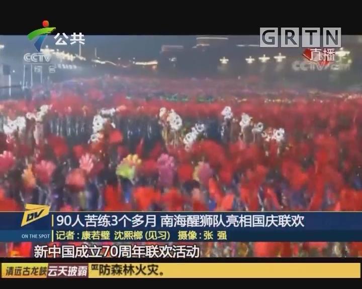 (DV现场)90人苦练3个多月 南海醒狮队亮相国庆联欢