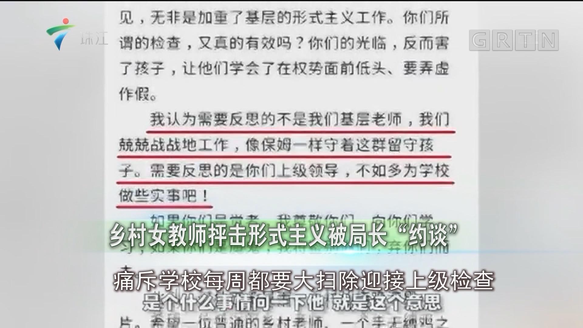 """乡村女教师抨击形式主义被局长""""约谈"""""""