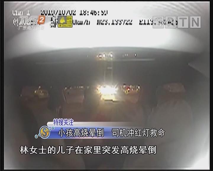小孩高烧晕倒 司机冲红灯救命