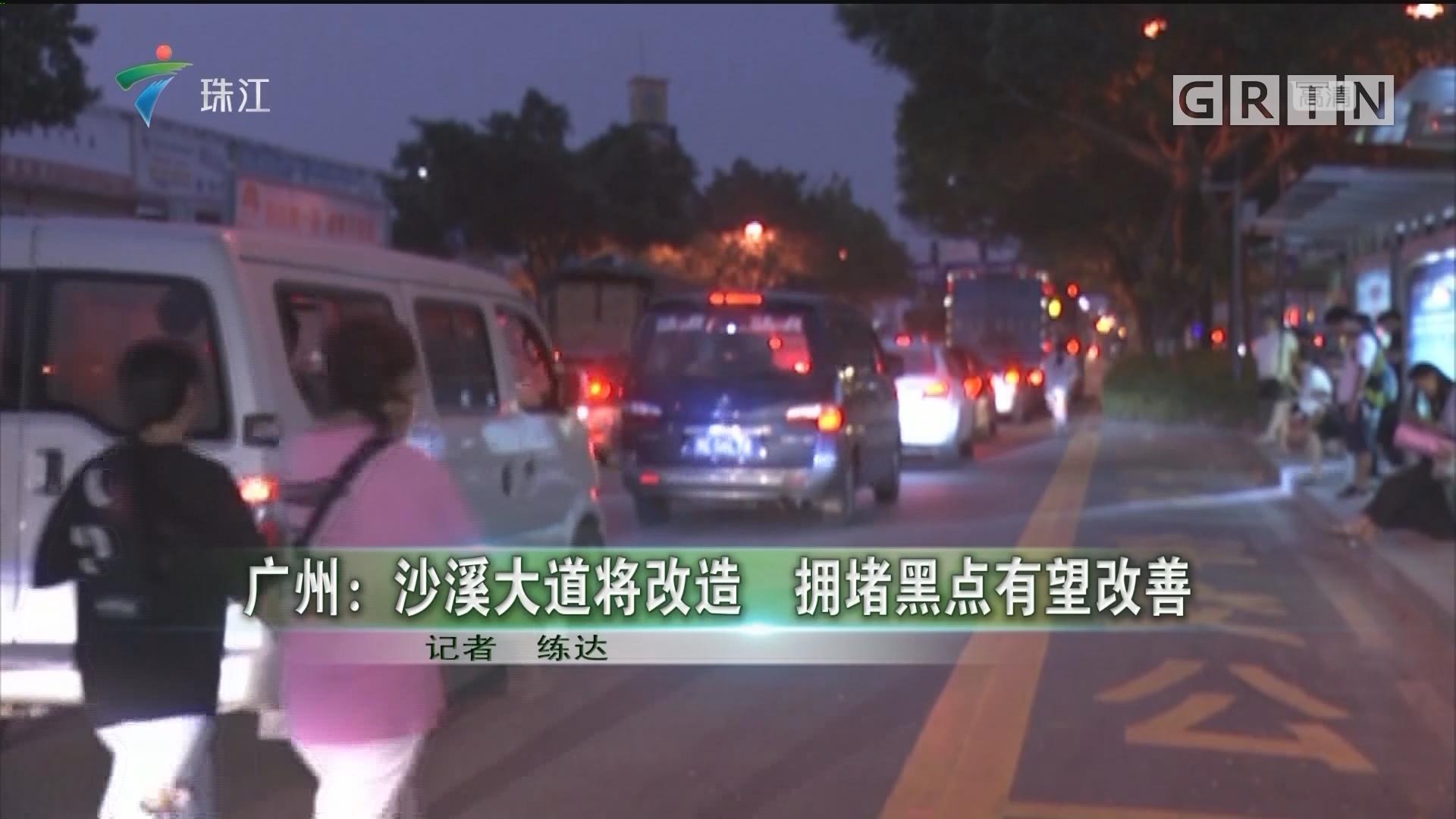 广州:沙溪大道将改造 拥堵黑点有望改善