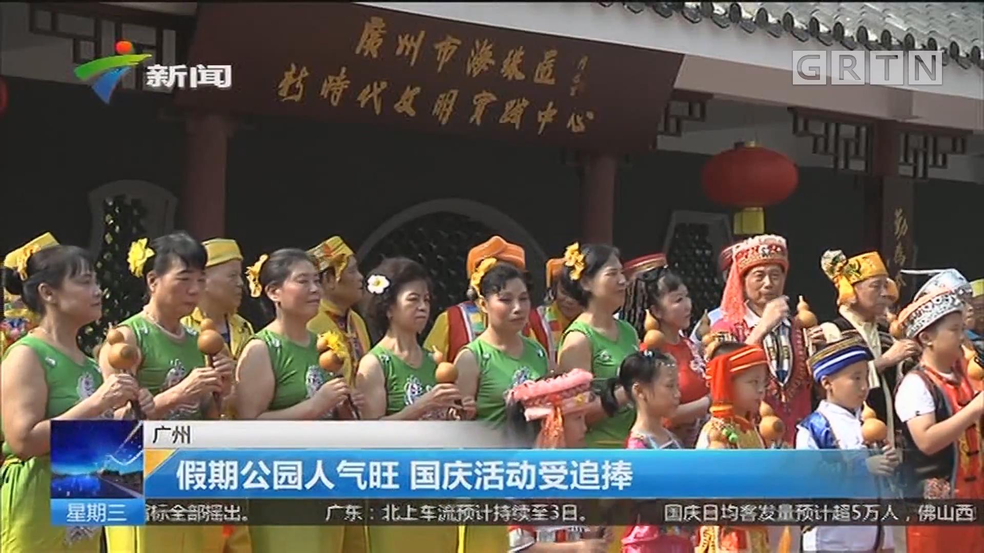 广州:假期公园人气旺 国庆活动受追捧