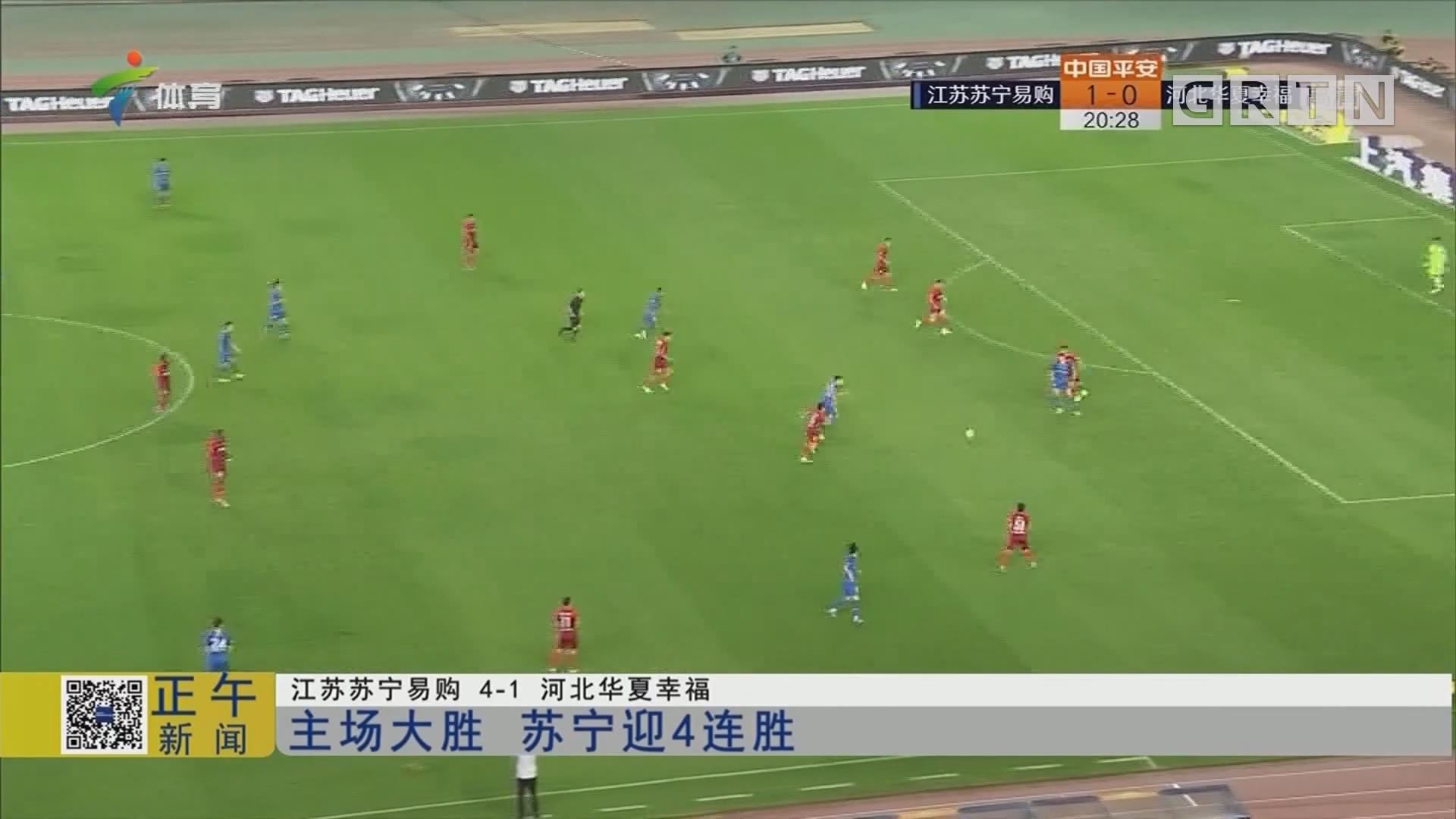 主场大胜 苏宁迎4连胜