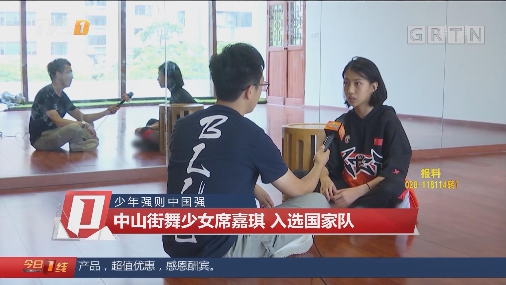 少年强则中国强:中山街舞少女席嘉琪 入选国家队