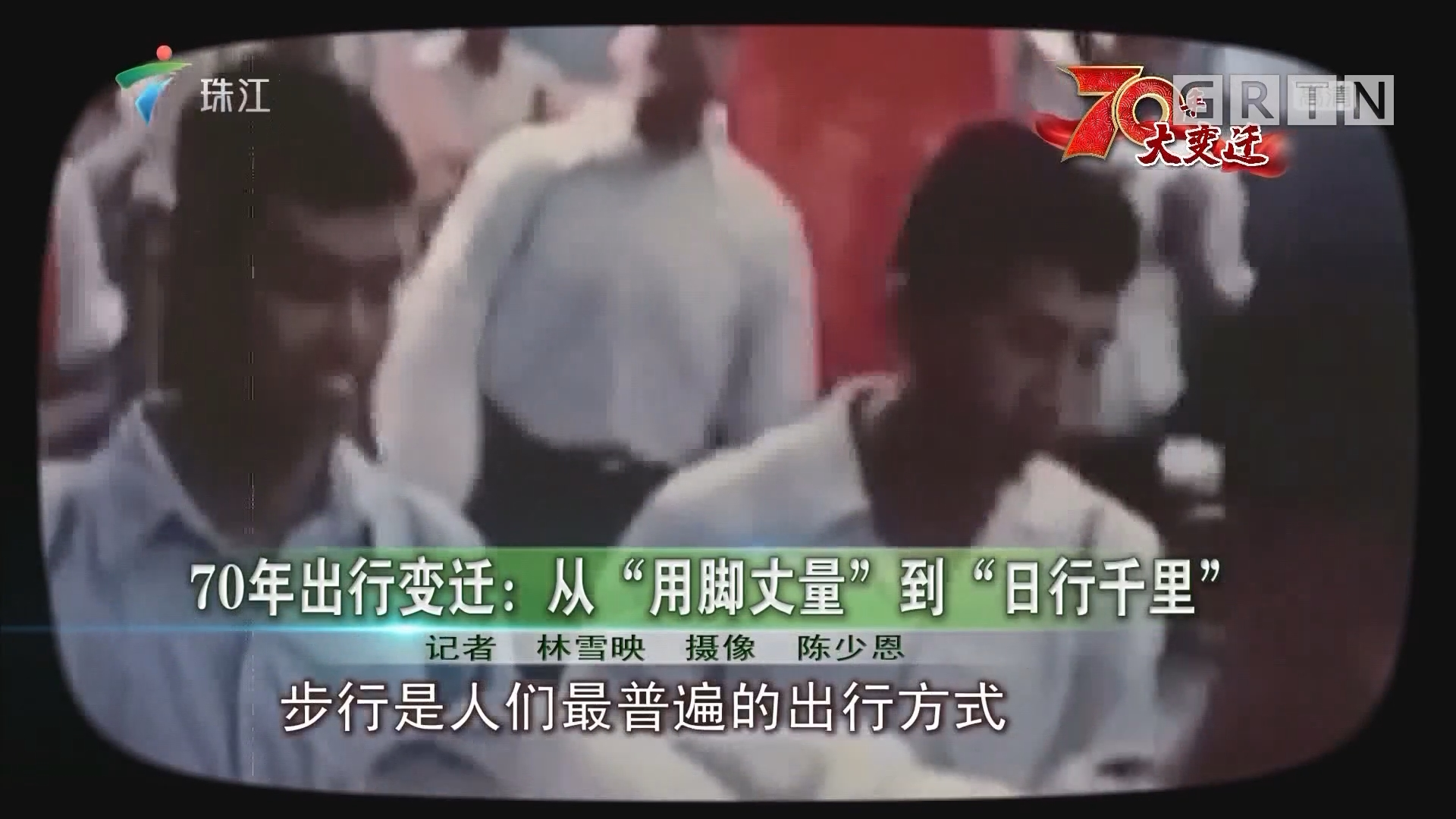 """70年出行变迁:从""""用脚丈量""""到""""日行千里"""""""