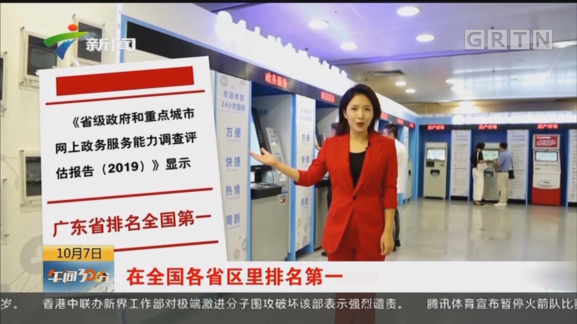 数说广东:见证新中国70年伟大成就