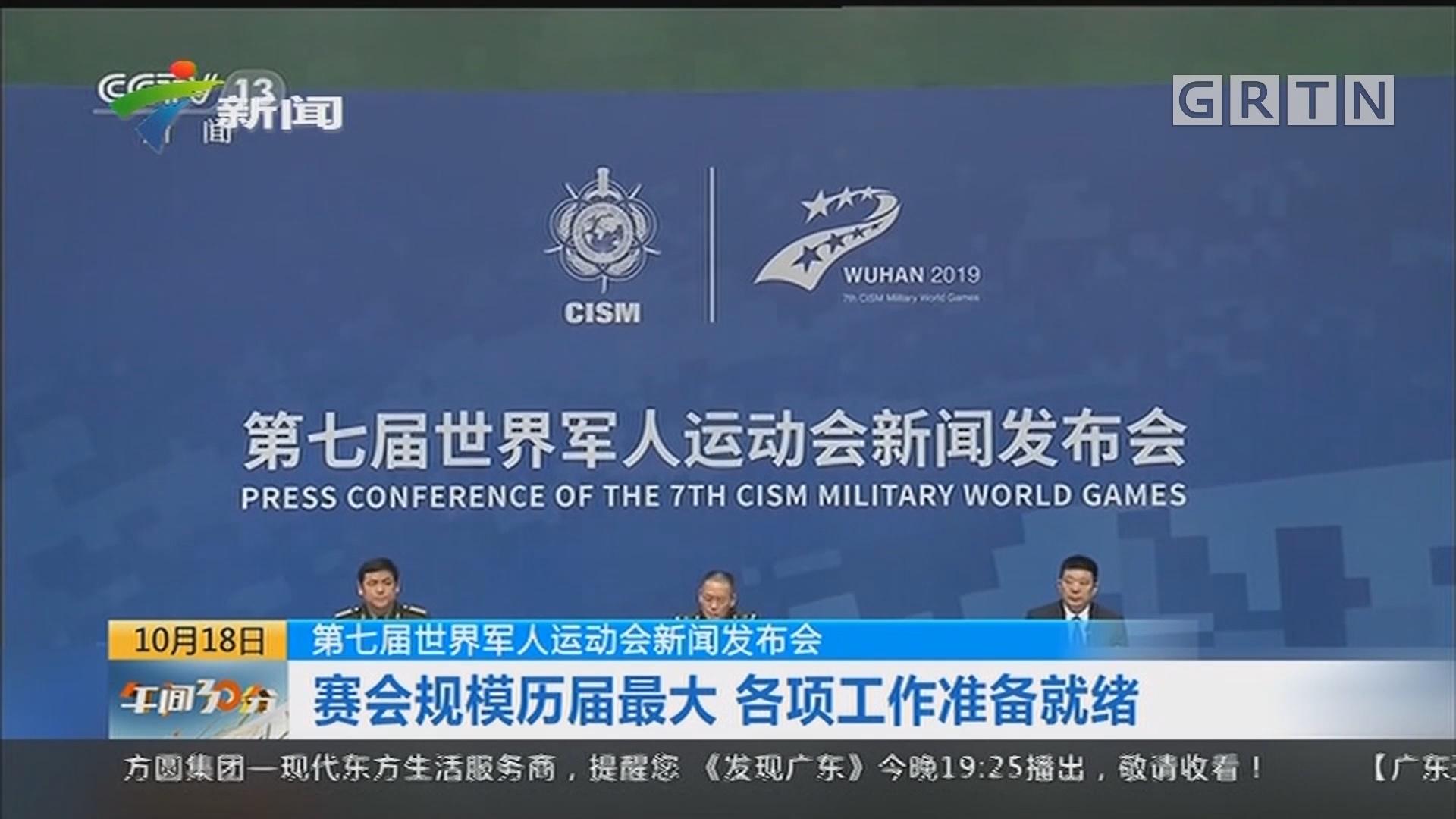 第七届世界军人运动会新闻发布会:赛会规模历届最大 各项工作准备就绪