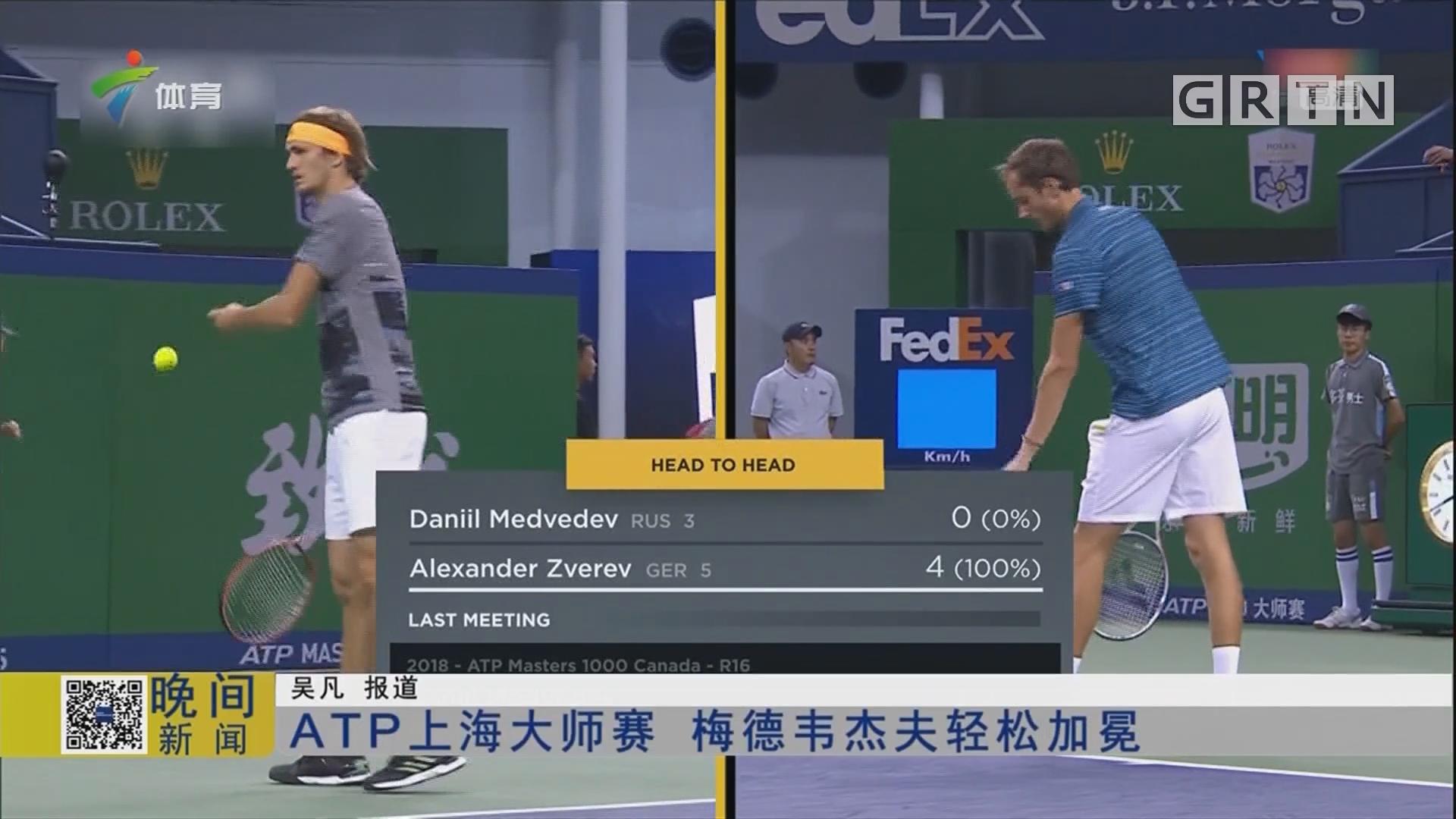 ATP上海大師賽 梅德韋杰夫輕松加冕