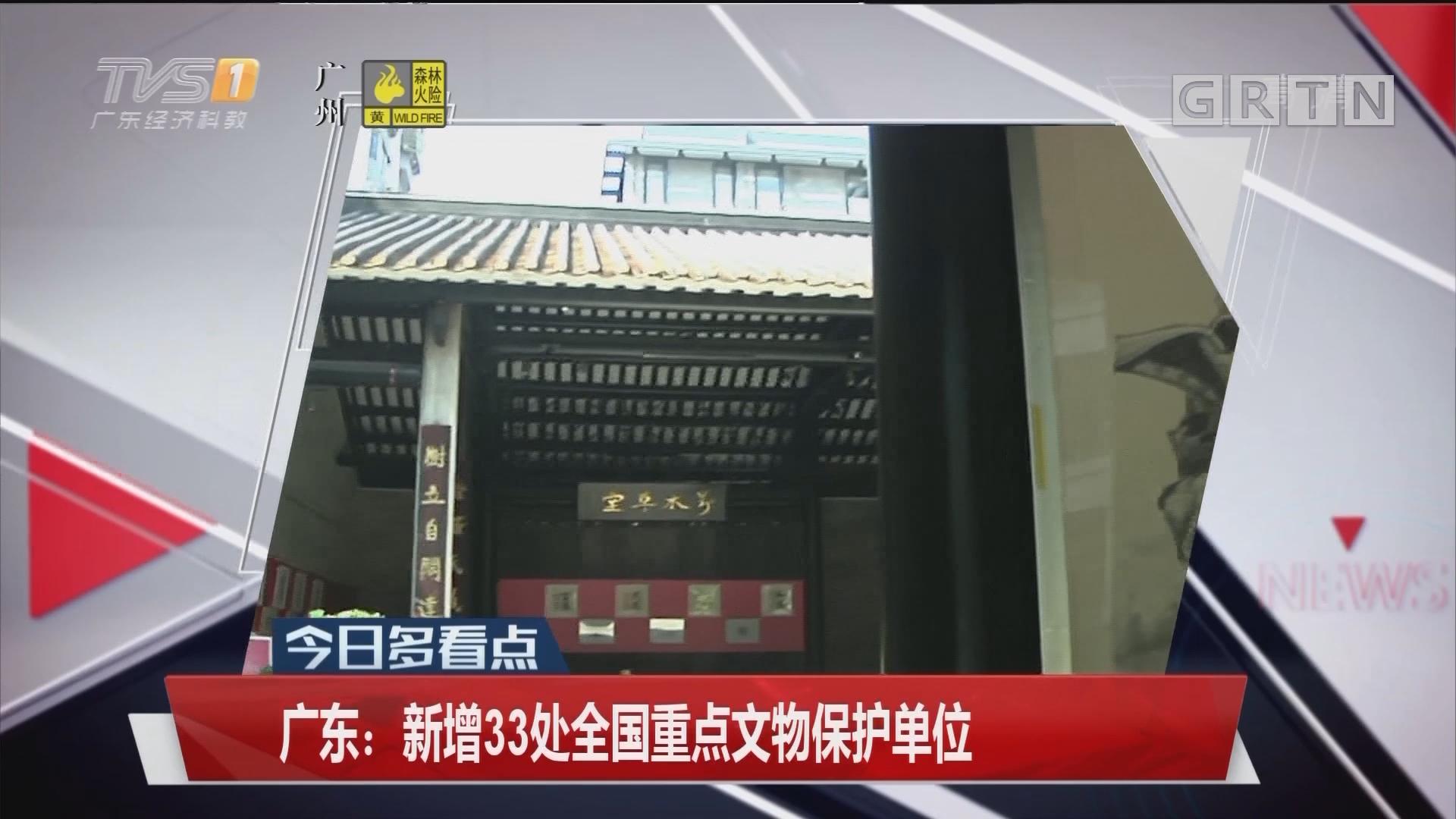 广东:新增33处全国重点文物保护单位