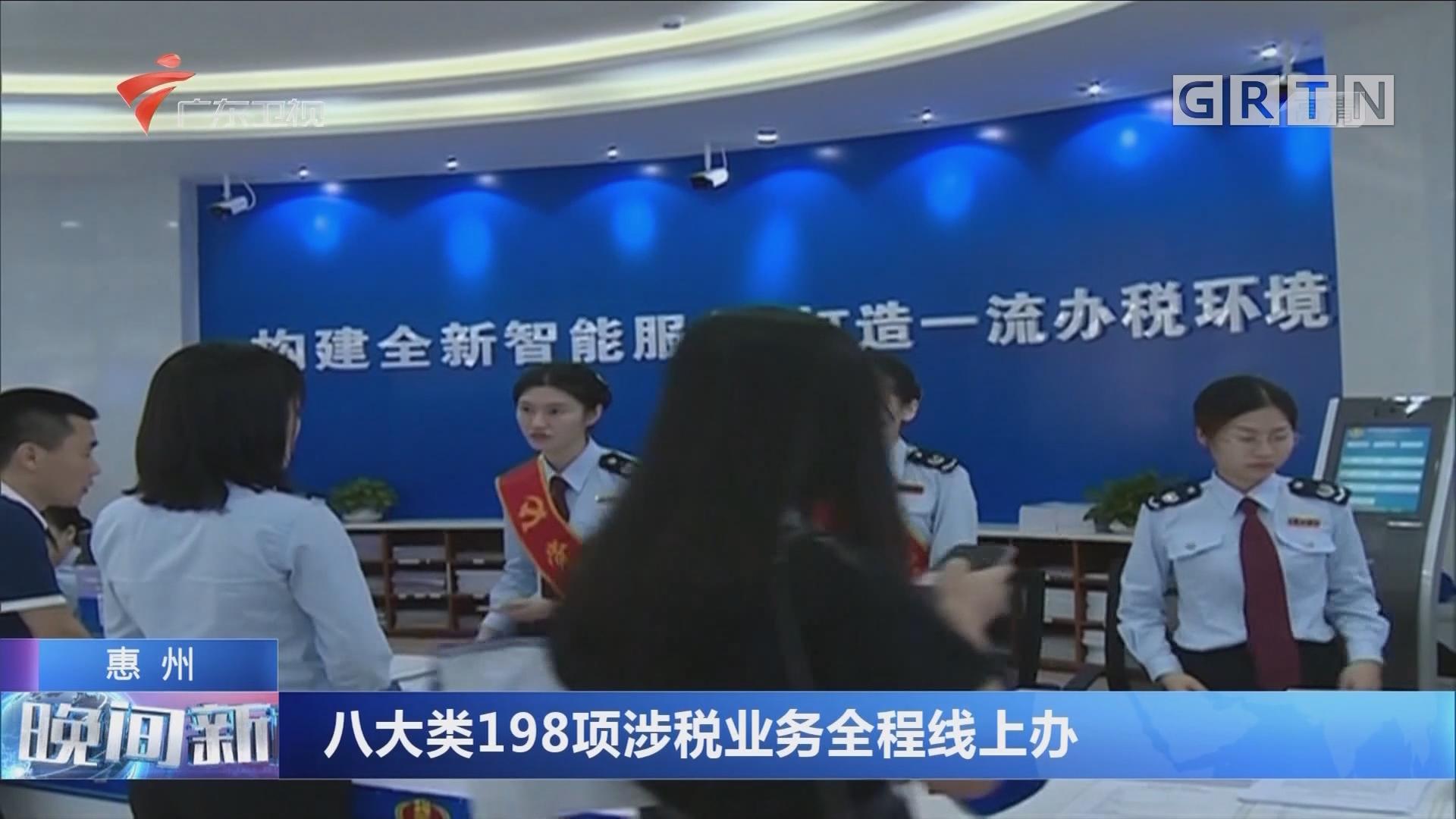 惠州:八大类198项涉税业务全程线上办