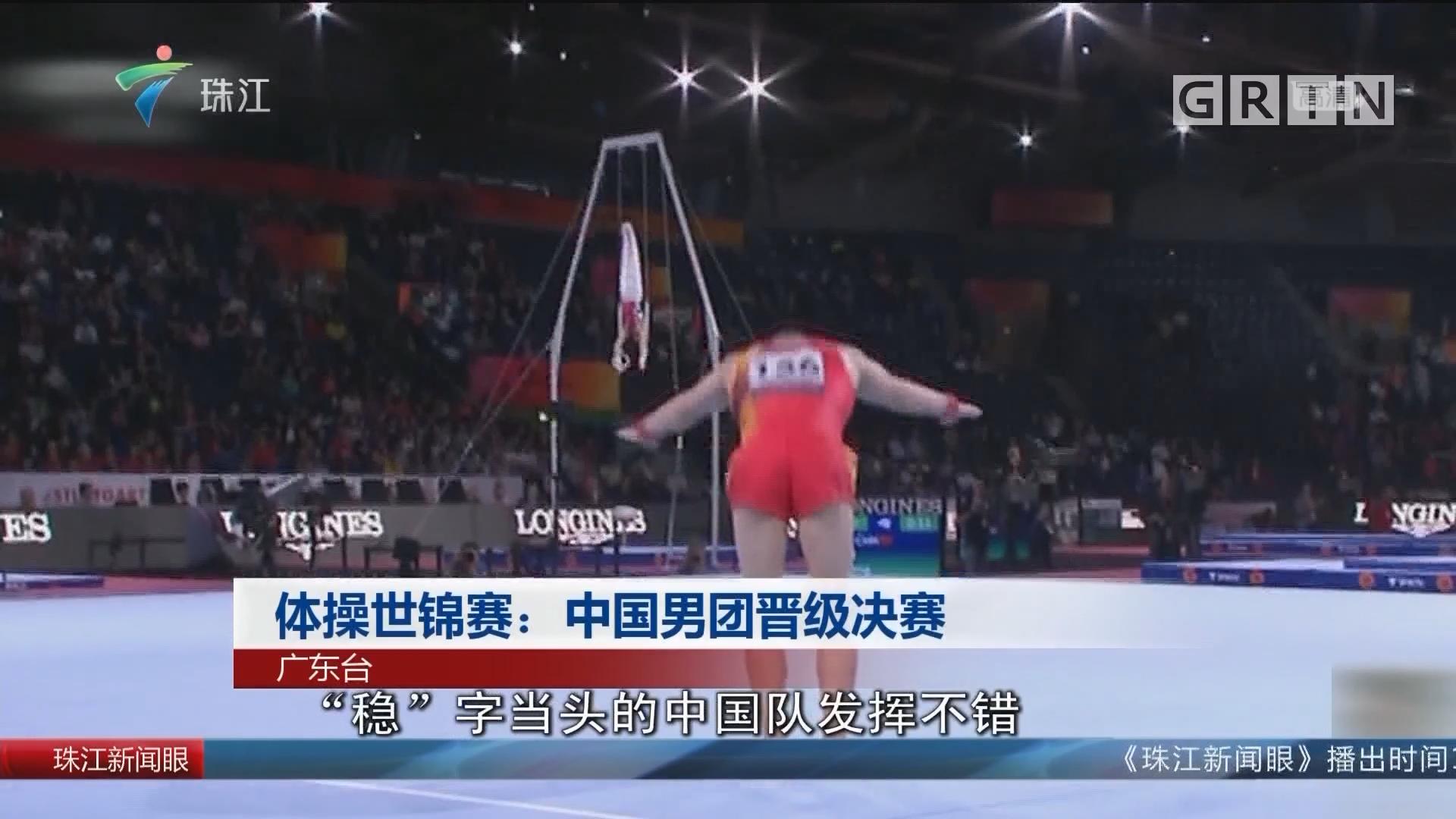 体操世锦赛:中国男团晋级决赛