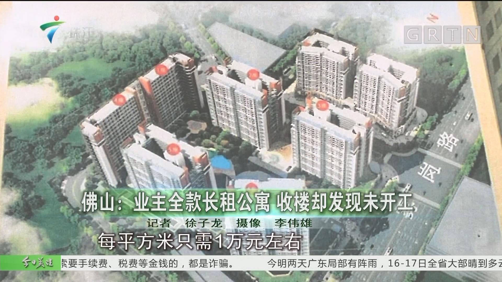 佛山:業主全款長租公寓 收樓卻發現未開工