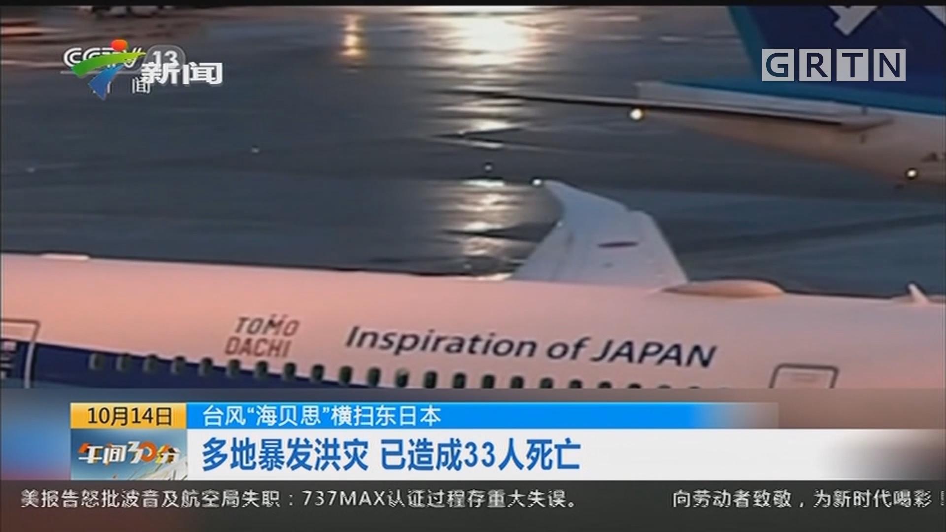 """台风""""海贝思""""横扫东日本:多地爆发洪灾 已造成33人死亡"""