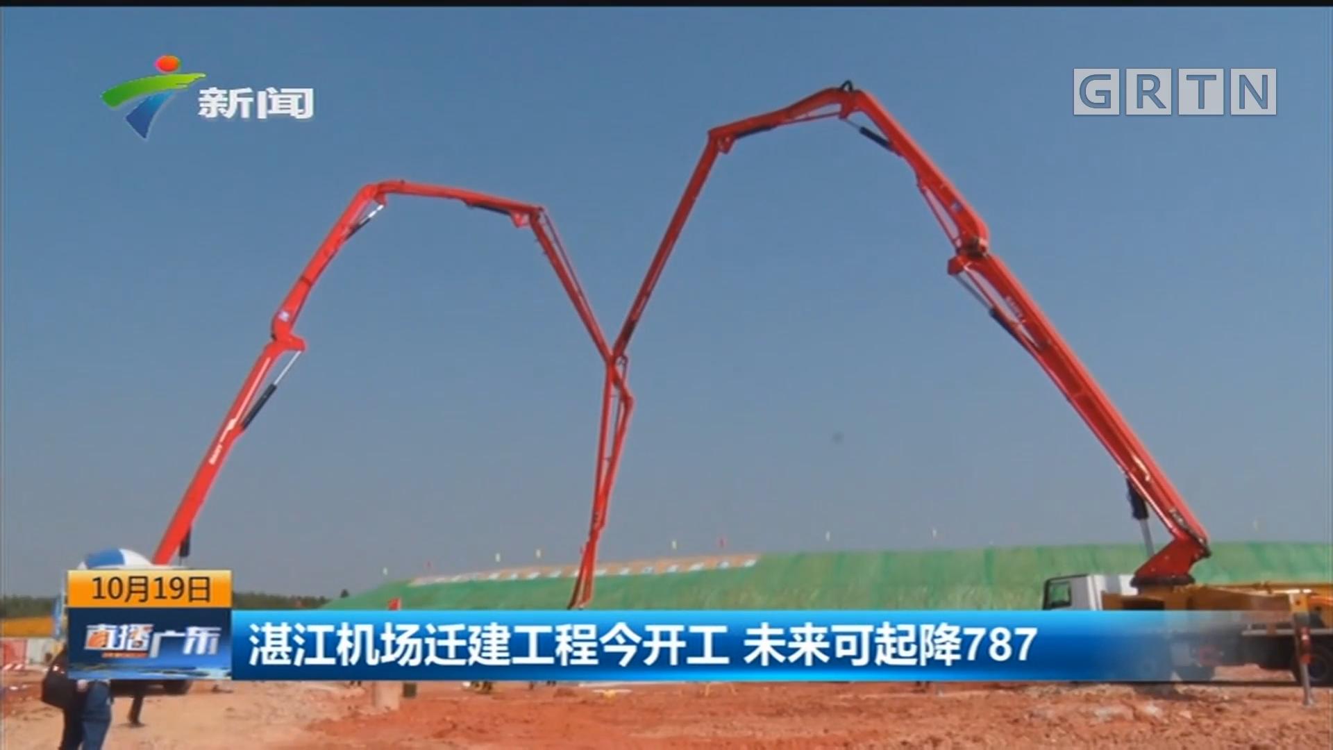 湛江机场迁建工程今开工 未来可起降787