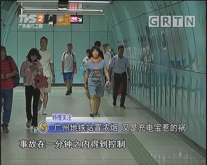 广州地铁站冒浓烟 又是充电宝惹的祸