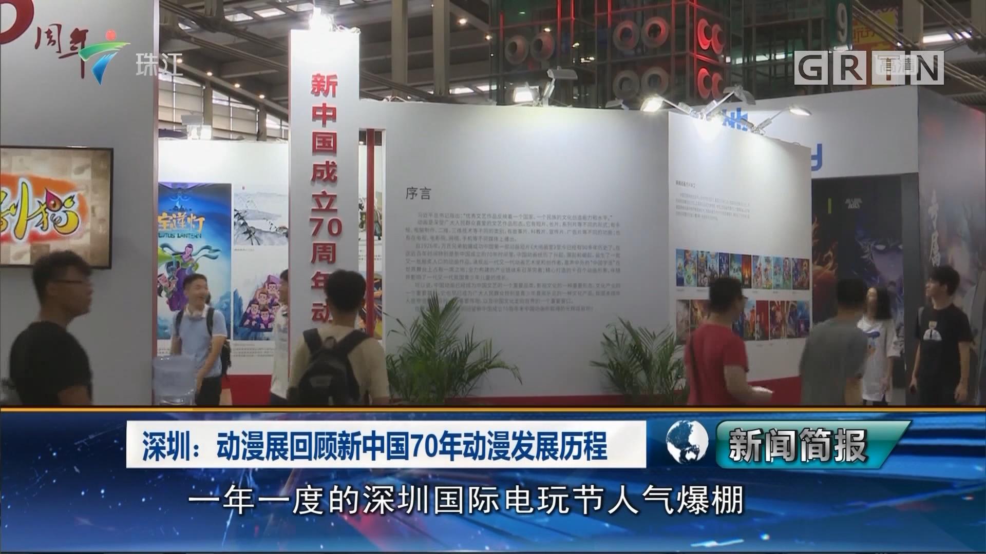 深圳:動漫展回顧新中國70年動漫發展歷程