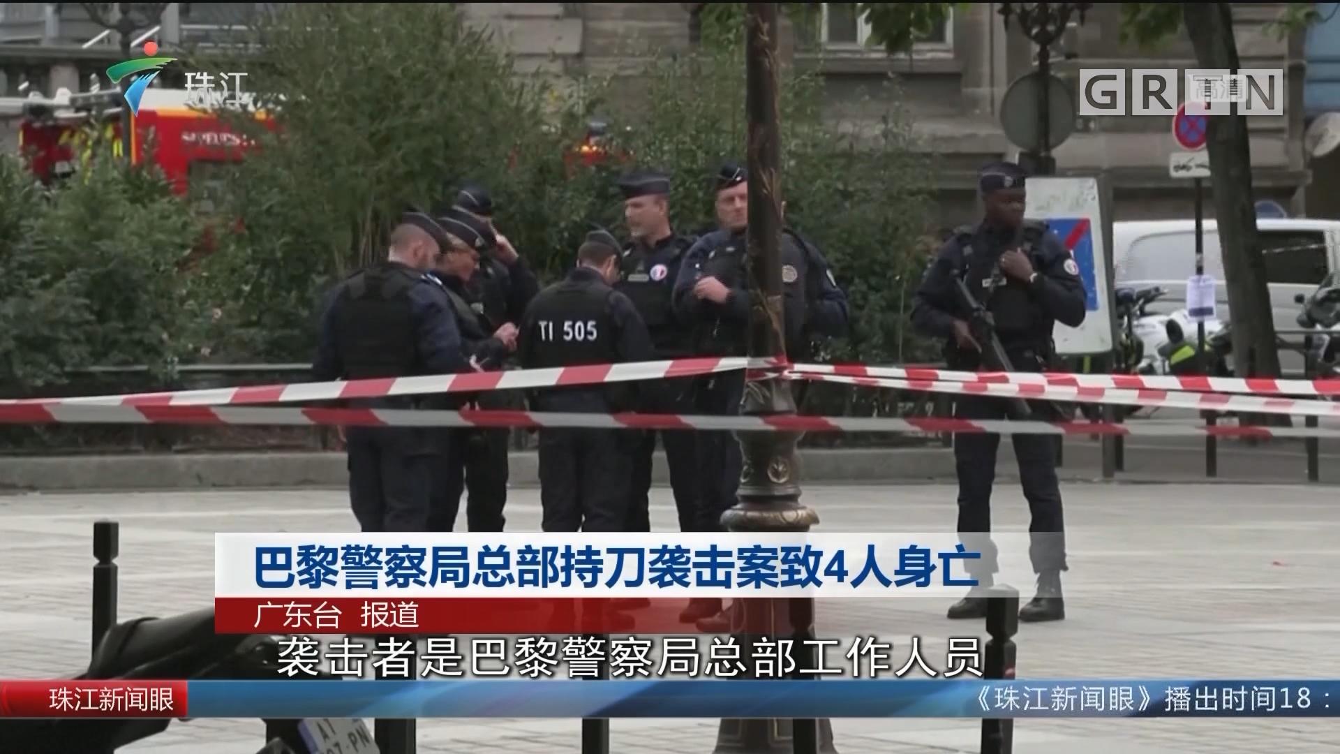 巴黎警察局總部持刀襲擊案致4人身亡
