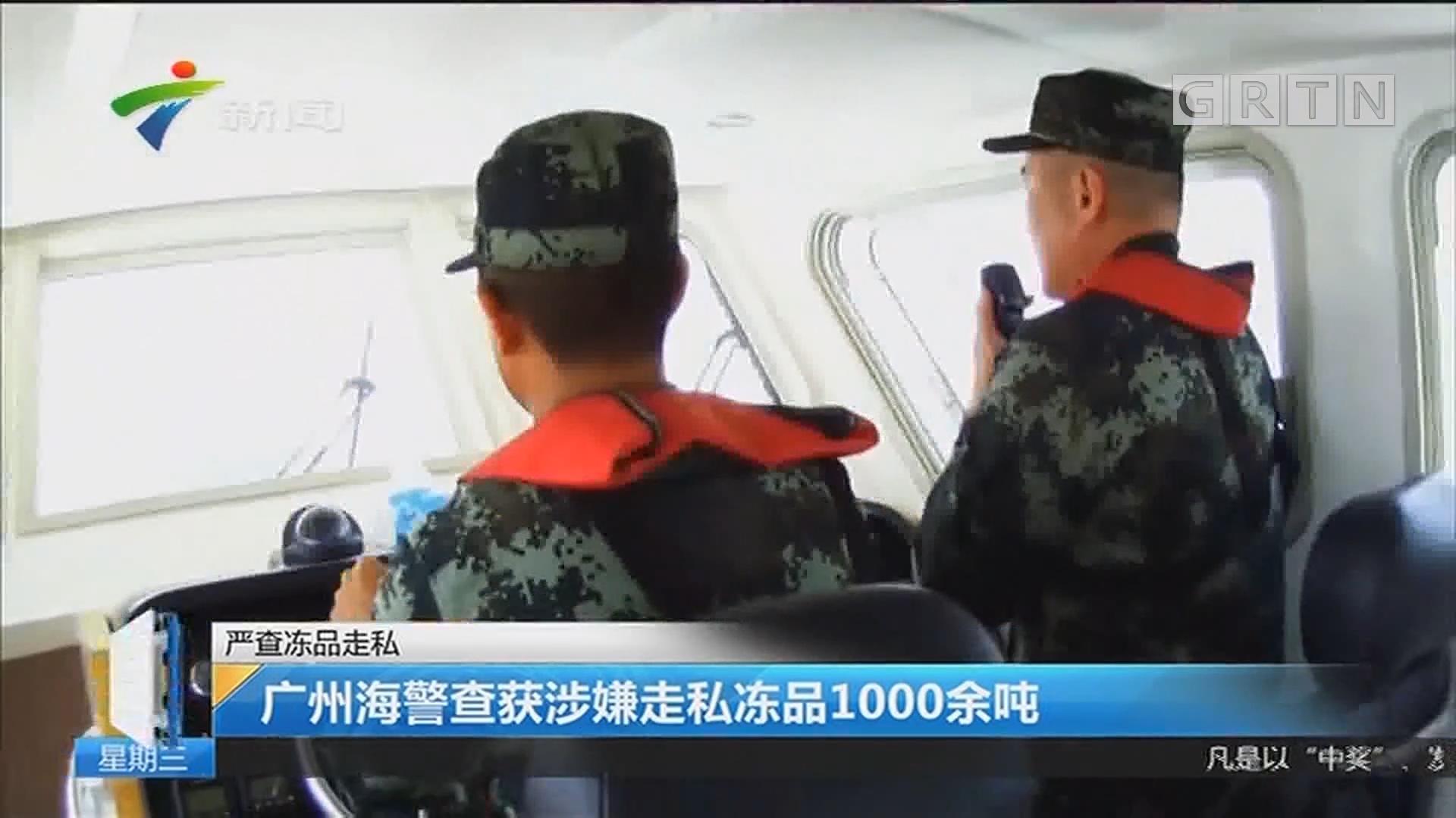 严查冻品走私:广州海警查获涉嫌走私冻品1000余吨