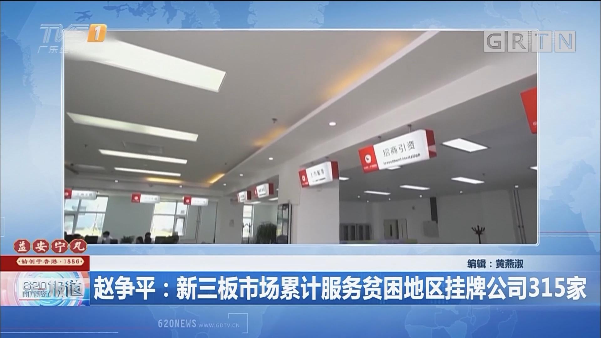 赵争平:新三板市场累计服务贫困地区挂牌公司315家