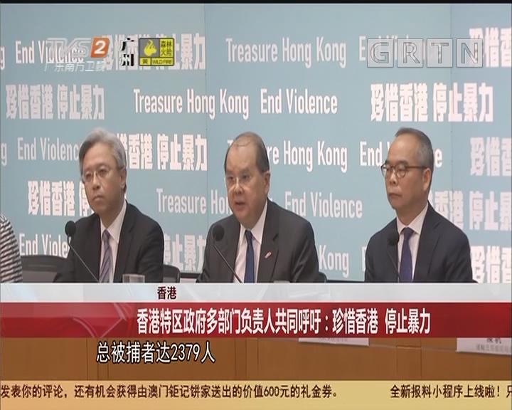 香港 香港特區政府多部門負責人共同呼吁:珍惜香港 停止暴力