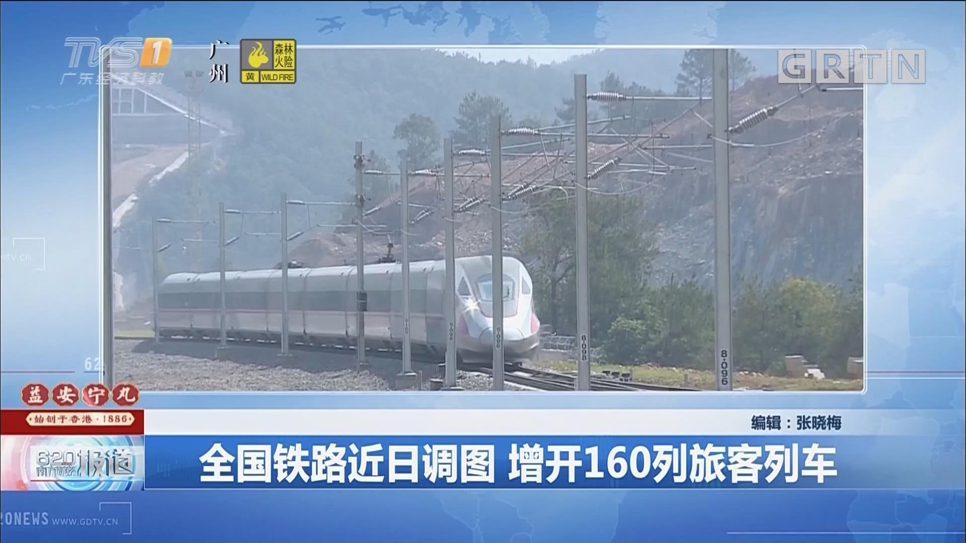 全國鐵路近日調圖 增開160列旅客列車