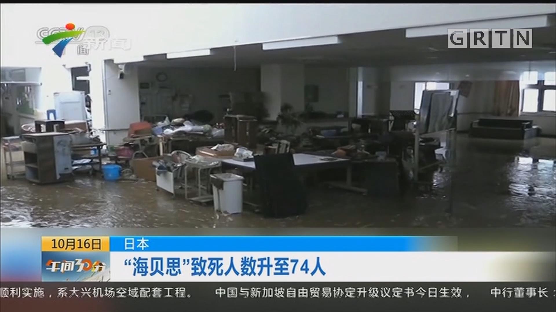 """日本:""""海贝思""""致死人数升至74人"""