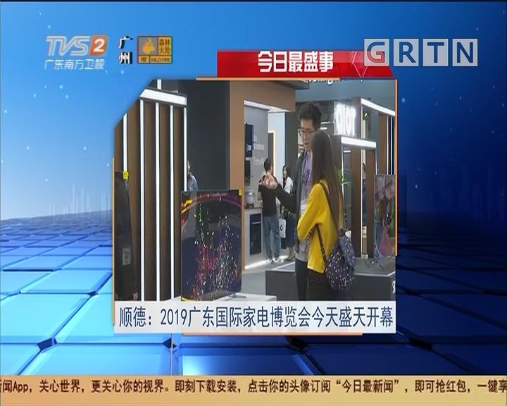 今日最盛事 顺德:2019广东国际家电博览会今天盛天开幕
