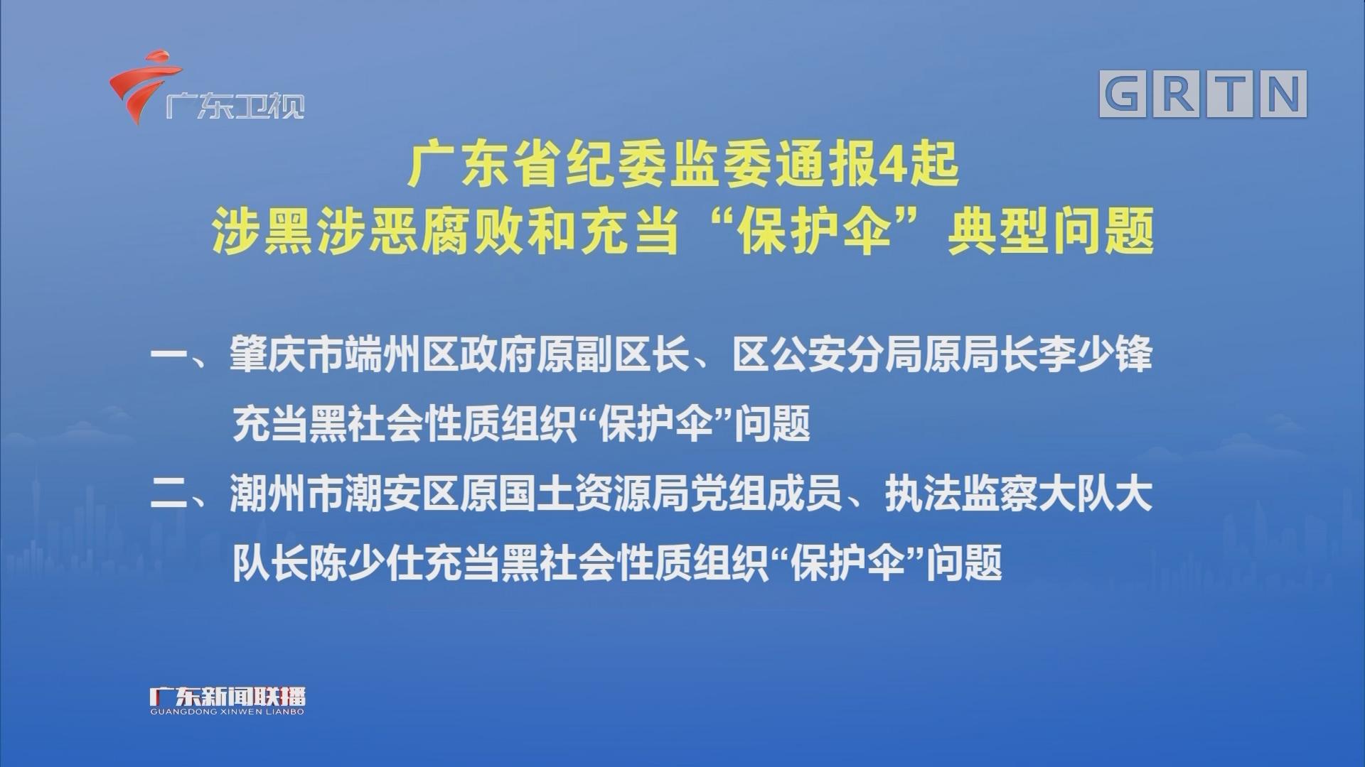 """广东省纪委监委通报4起涉黑涉恶腐败的充当""""保护伞""""典型问题"""