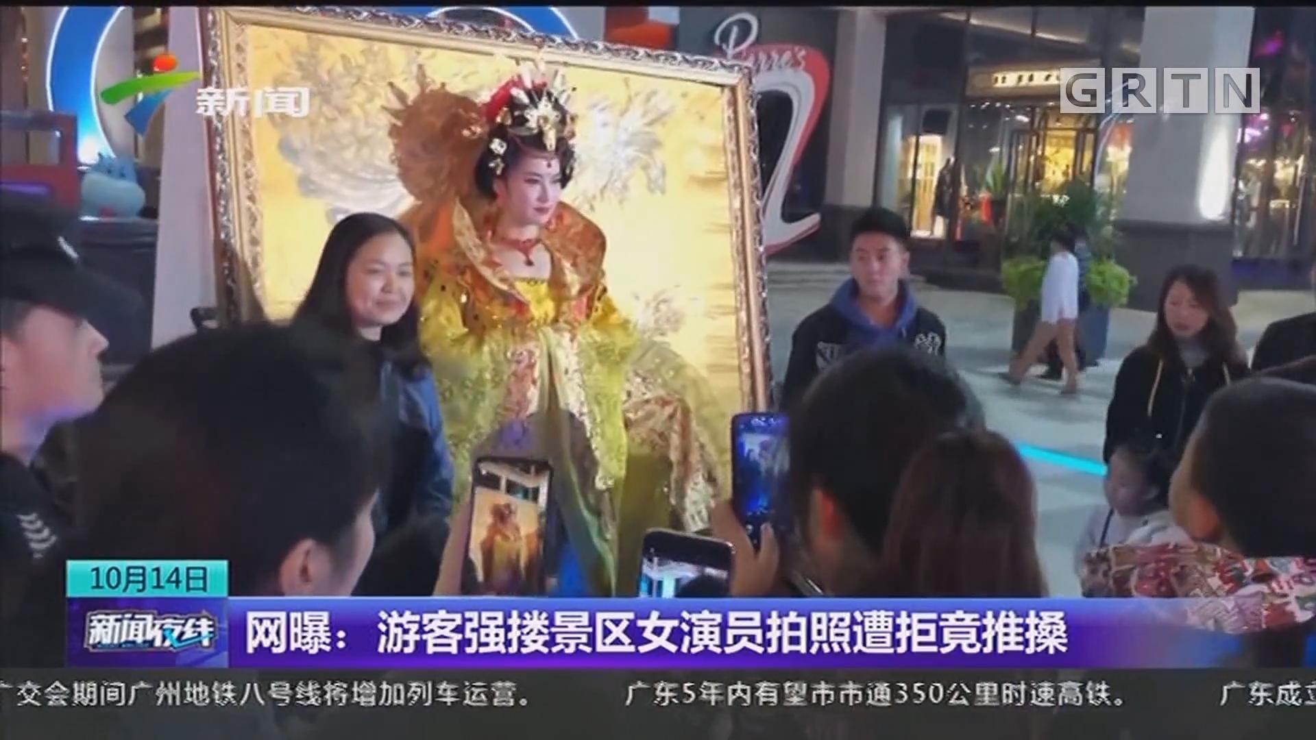 网曝:游客强搂景区女演员拍照遭拒竟推搡