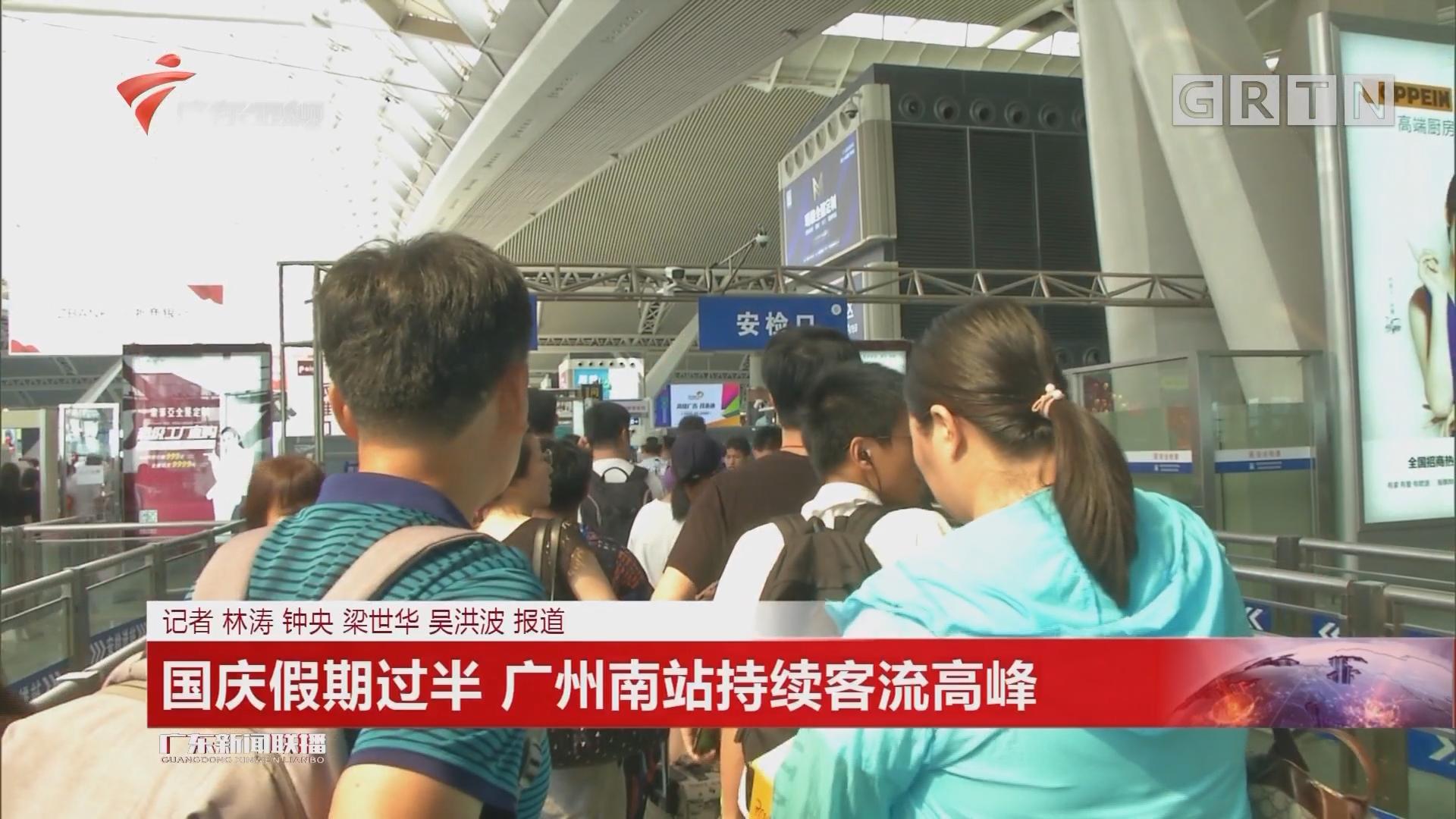 国庆假期过半 广州南站持续客流高峰
