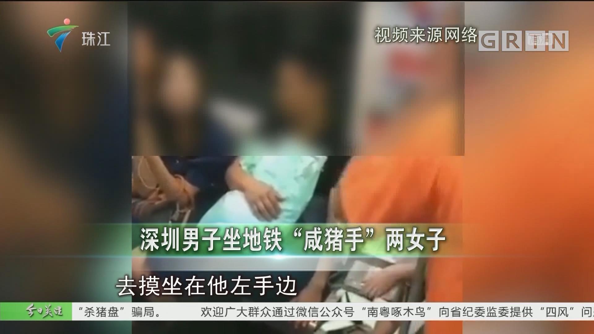 """深圳男子坐地铁""""咸猪手""""两女子"""