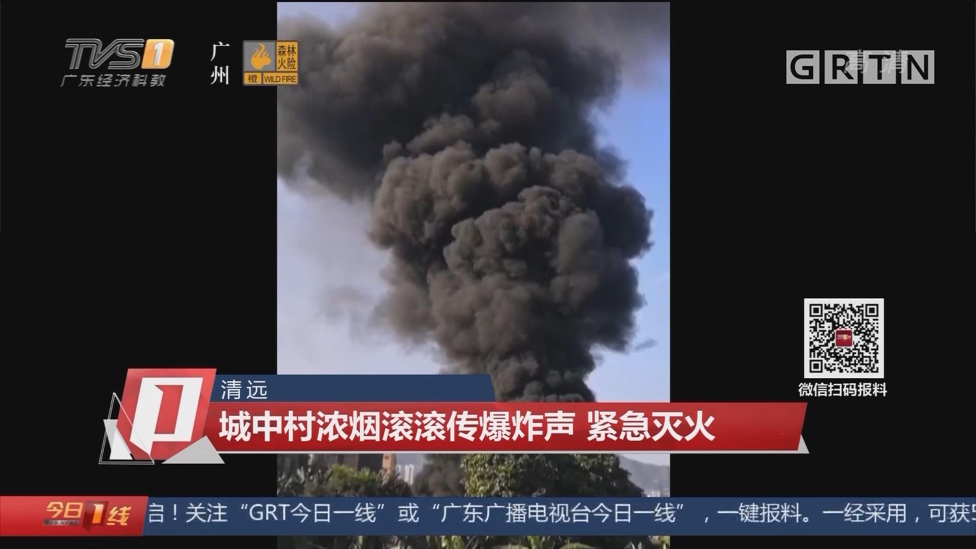 清远:城中村浓烟滚滚传爆炸声 紧急灭火