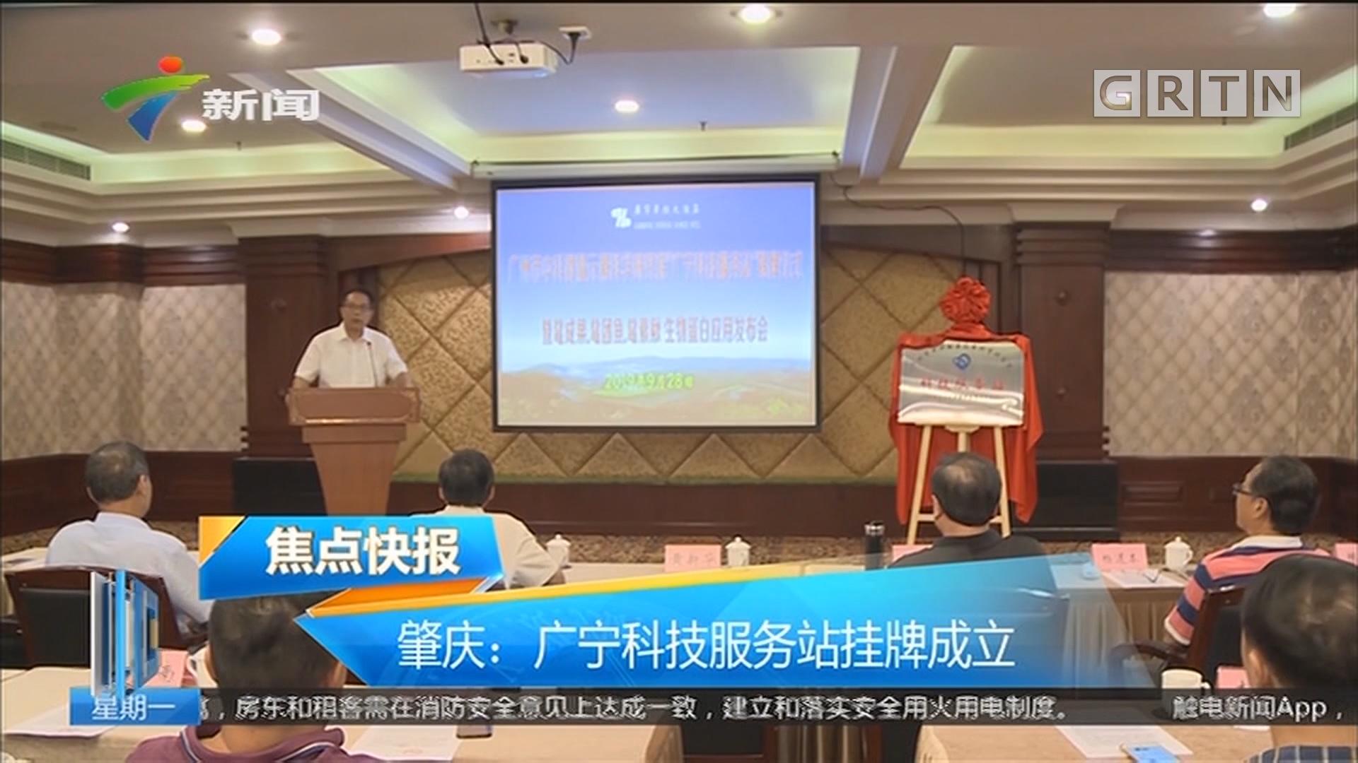 肇庆:广宁科技服务站挂牌成立