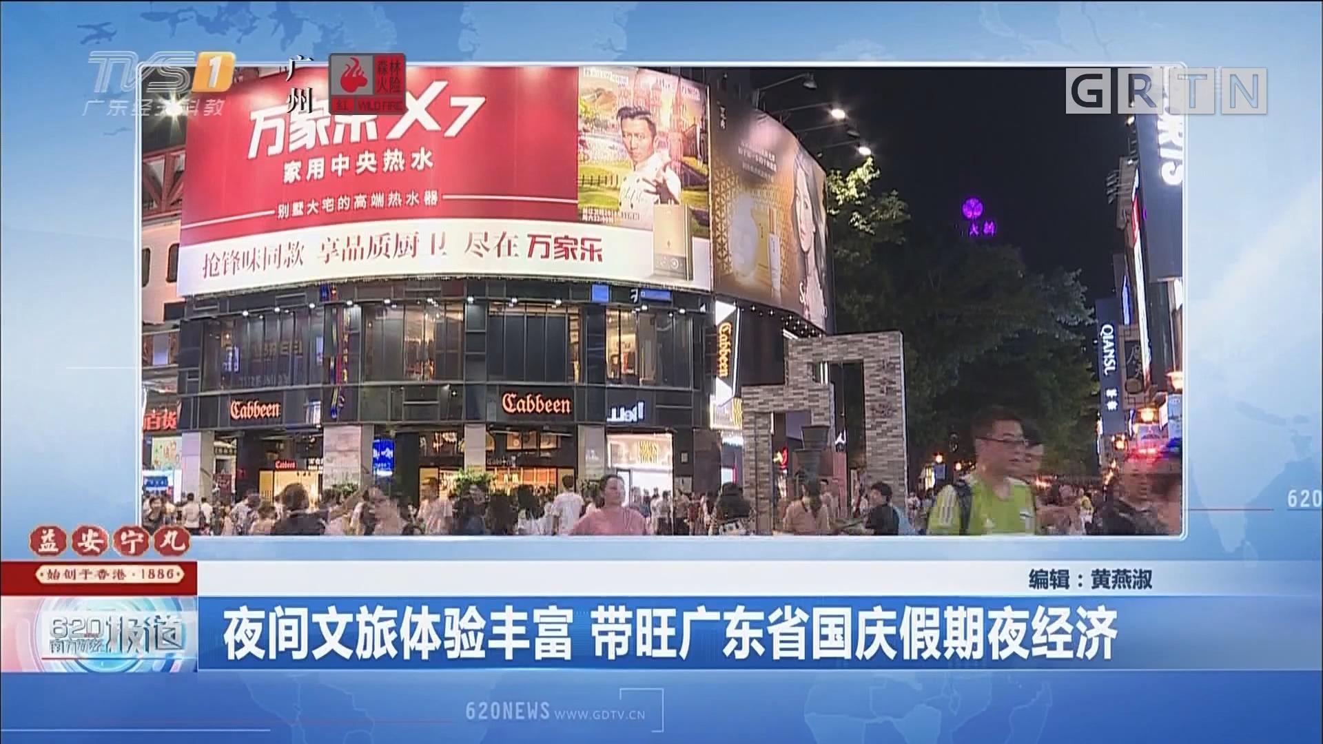 夜间文旅体验丰富 带旺广东省国庆假期夜经济