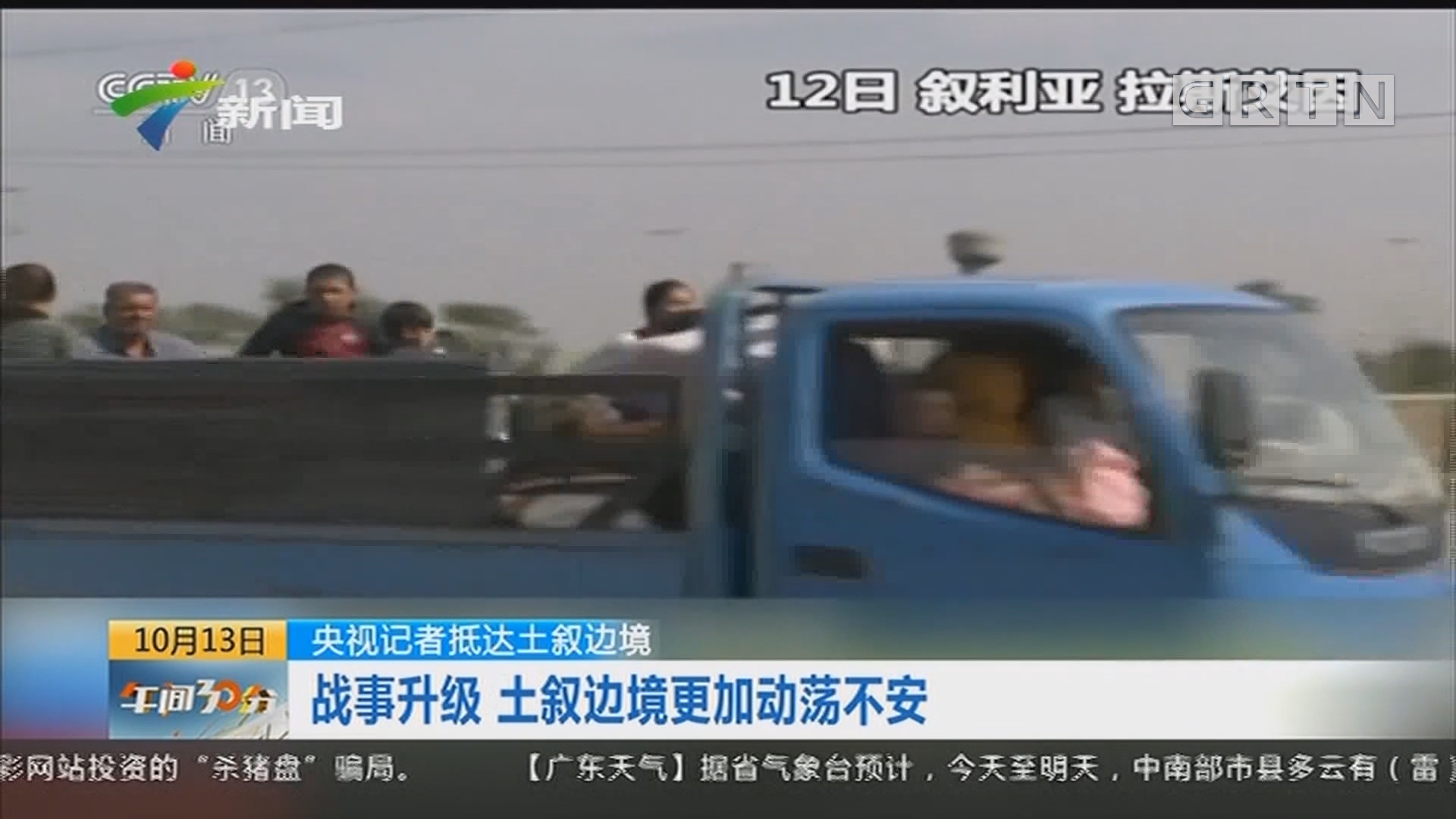 央视记者抵达土叙边境:战事升级 土叙边境更加动荡不安