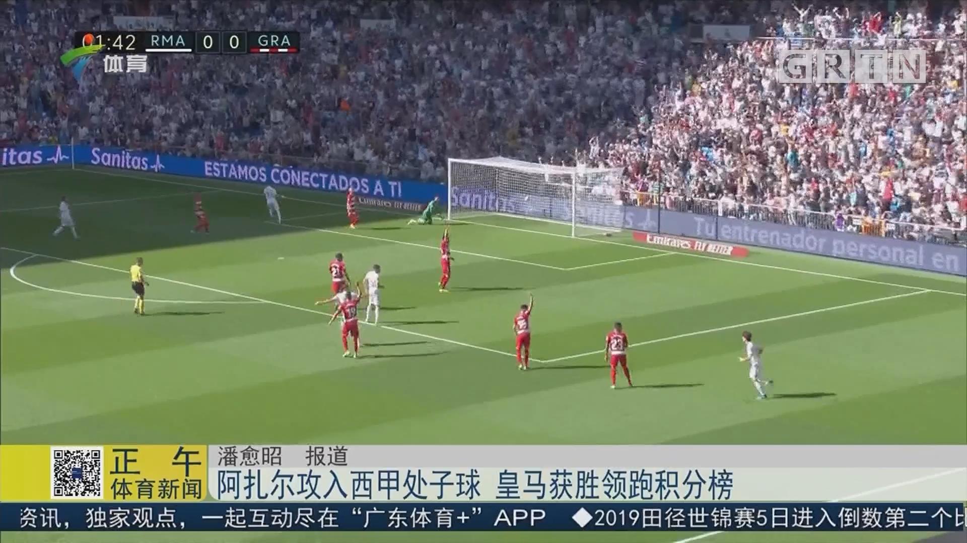 阿扎尔攻入西甲处子球 皇马获胜领跑积分榜
