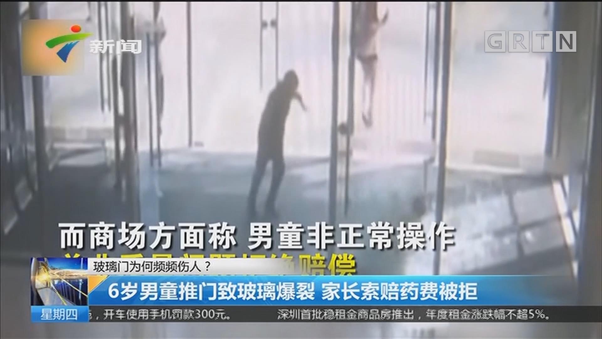 玻璃门为何频频伤人?6岁男童推门致玻璃爆裂 家长索赔药费被拒