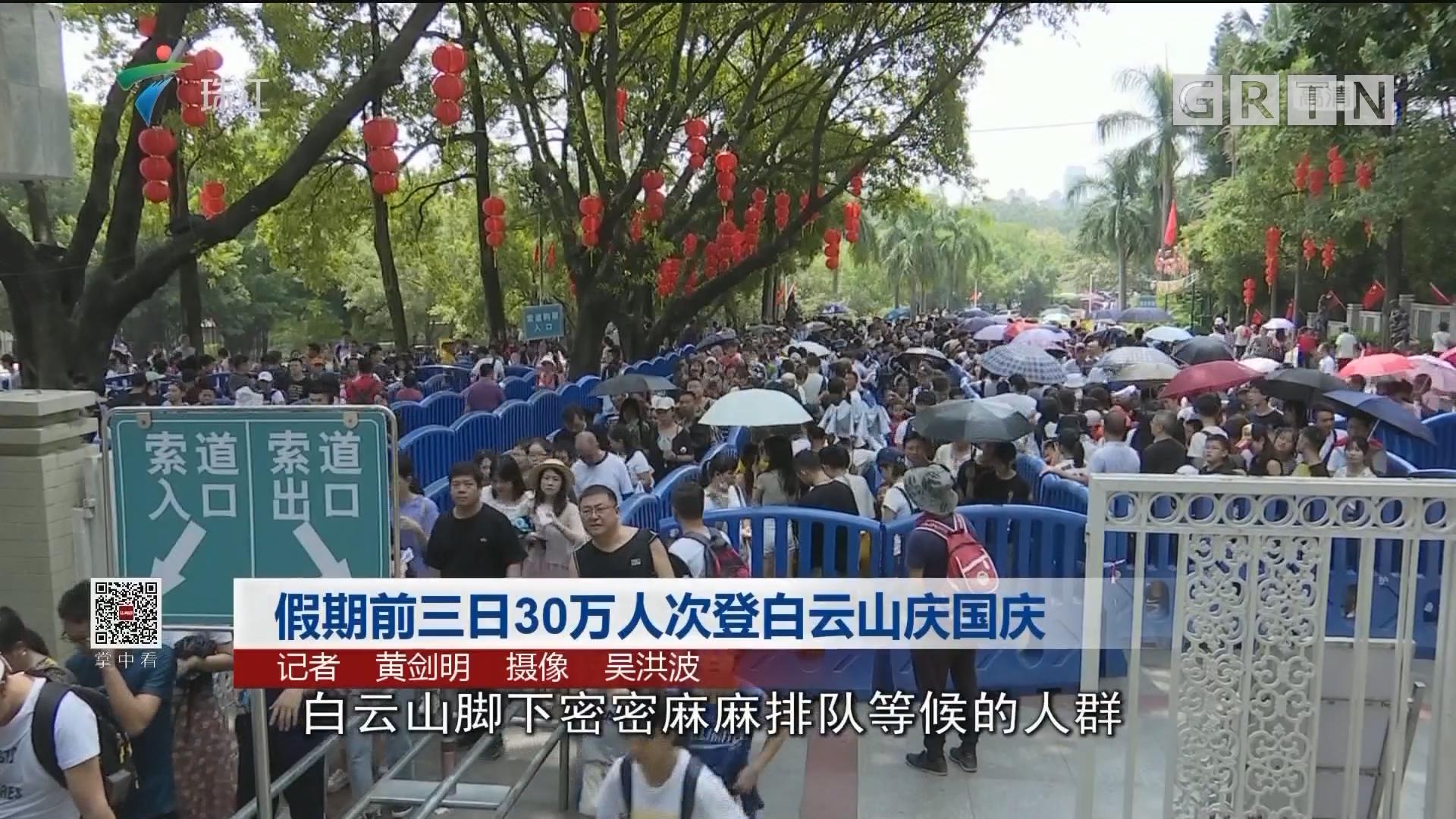 假期前三日30萬人次登白云山慶國慶