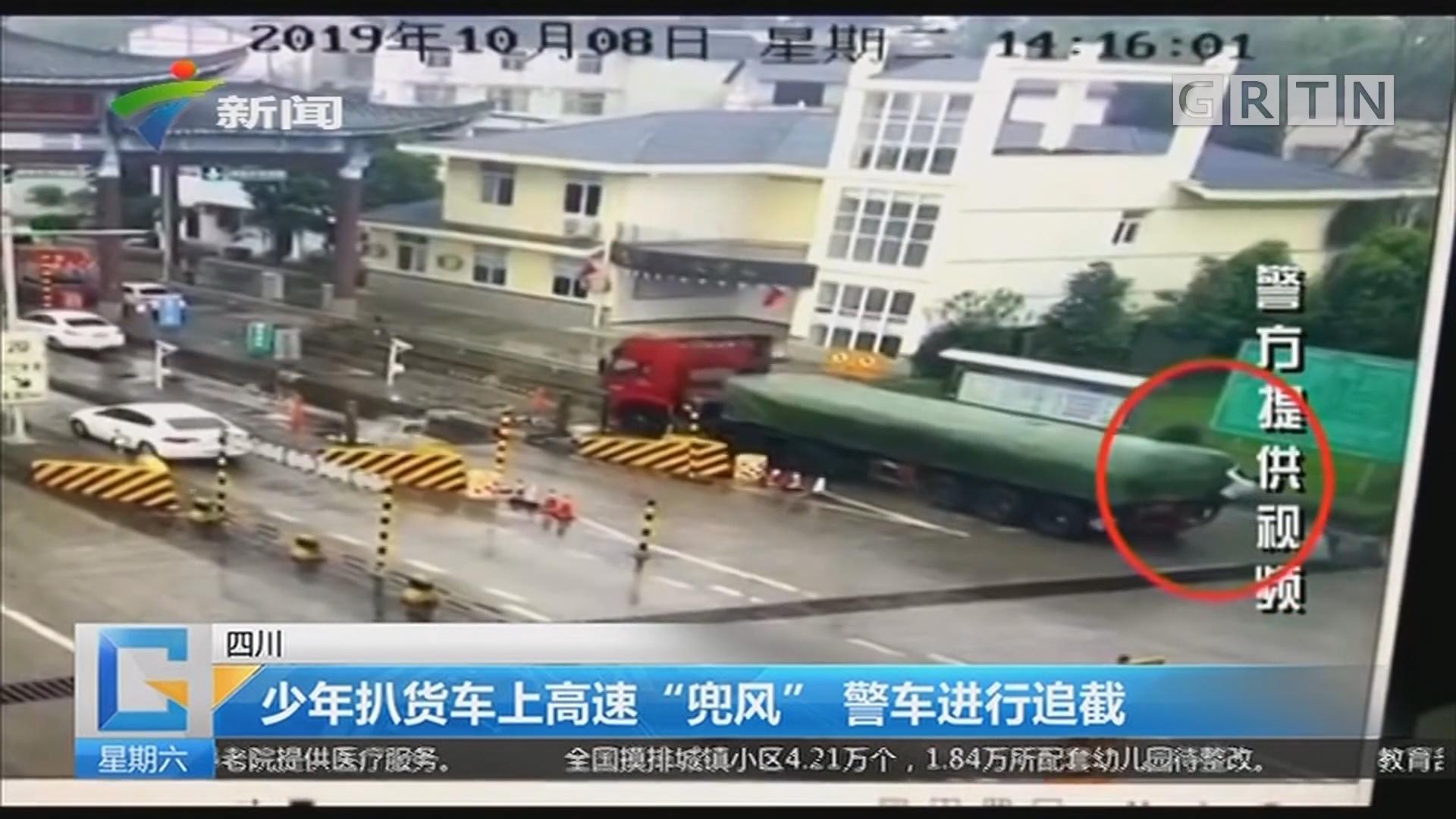 """四川:少年扒货车上高速""""兜风"""" 警车进行追截"""